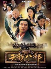 天龙八部2003国语