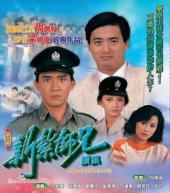 新扎师兄1985国语