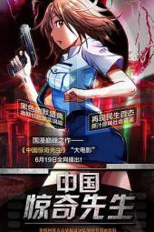 中国惊奇先生2015