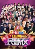 2016山西卫视跨年晚会