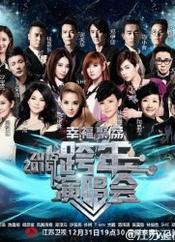 2016江苏卫视春节联欢晚会