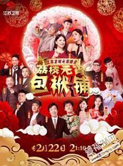 2016江苏卫视元宵晚会