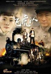 飞虎队[2015]