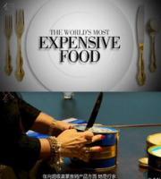 世界上最昂贵的食物
