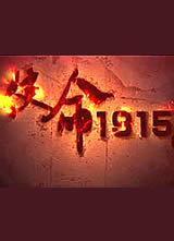 云南1915
