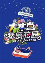 大本营的秘密花园2