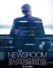 新闻编辑室第三季