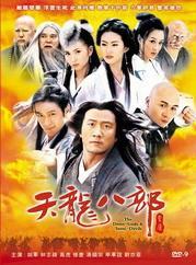 天龙八部2003粤语