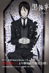 黑执事OVA:幽鬼城杀人事件篇