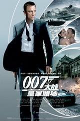 007外传之皇家夜总会