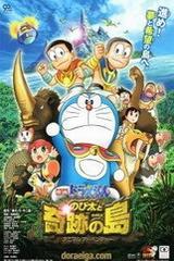 哆啦A梦剧场版2012大雄与奇迹之岛
