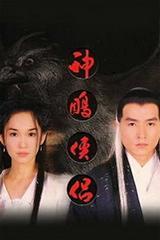 神雕侠侣1998